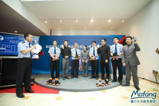 魔方生活服务集团联合上海公安局治安总队发布《长租公寓安全倡议》