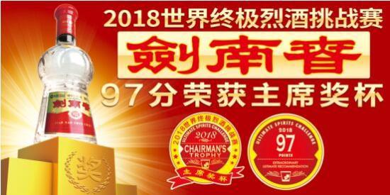 剑南春获奖彰显大国自信,主流媒体报道揭示重大意义