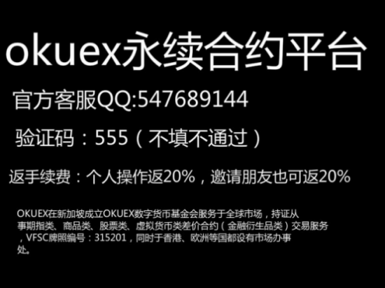 Okuex 平台官方声明,个人经纪人最高可返70%手续费