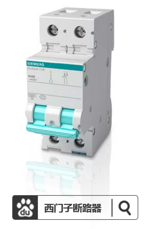 西门子断路器严选元器件 打造安全节能的完美结合