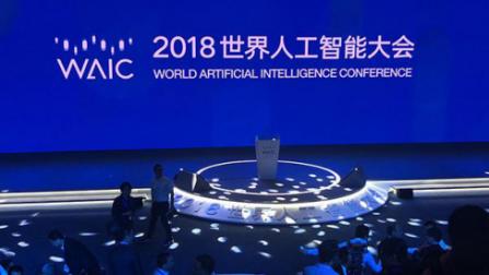 2018世界人工智能大会开幕 ILIFE智意搭载AI视觉导航技术引关注