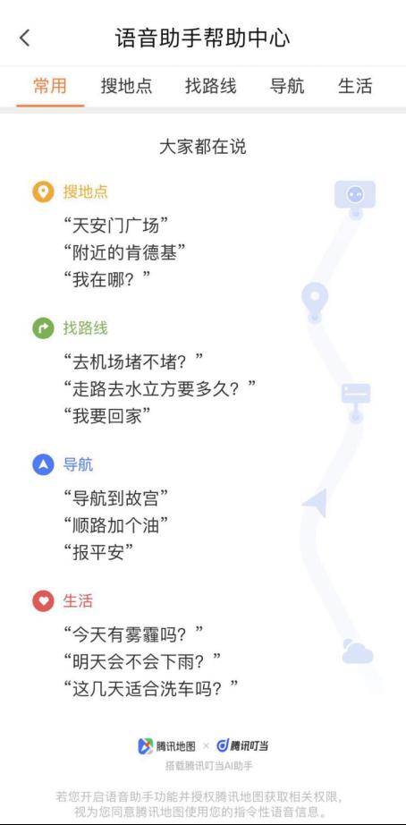 腾讯叮当AI助手落地腾讯地图 智能交互助力智