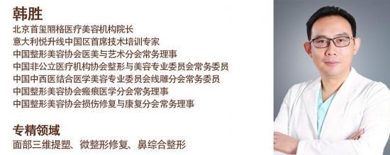 首玺丽格韩胜院长荣耀成为悦升线中国区首席技术培训专家