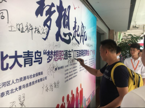 2018梦想职通车广州站、深圳站顺利结束!