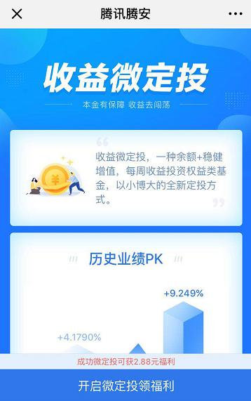 """腾讯理财通推出""""收益微定投"""" 打造基金定投服务矩阵"""