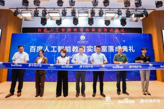 百度教育大脑赋能 中国声谷首个AI教育实验室落户合肥