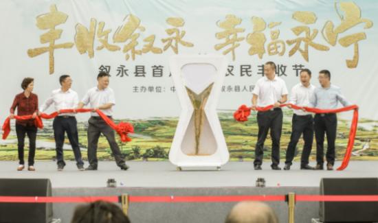 叙永县首届中国农民丰收节正式开幕