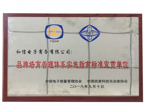 和信贷获品牌培育管理体系标准宣贯单位称号