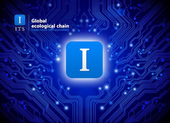 ITS赋能全球实体经济,诠释区块链商业价值应用