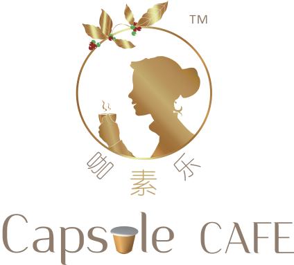 咖素乐 - Capsule CAFE形象店正式隆重开业