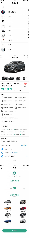上线首月用户下载20万次,云寻车欲引领汽车销售行业数字化