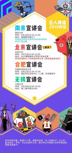 """巨人网络2019校招""""无简历招聘""""受热捧 趁热打铁开启海外留学生"""