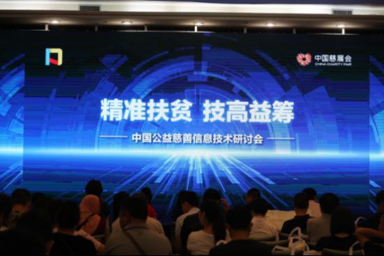 """""""技""""高""""益""""筹,第三届中国公益慈善信息技术峰会开幕"""