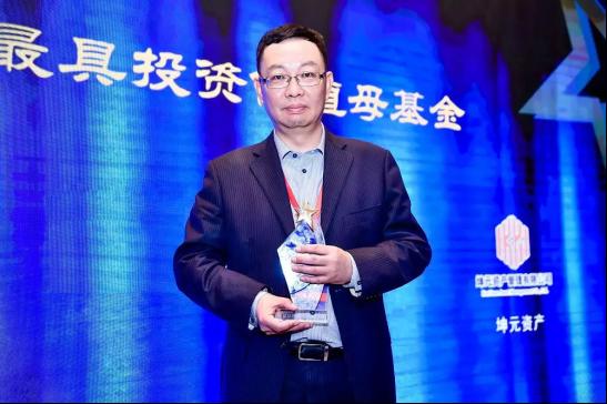 坤元资产荣膺年度最具投资价值母基金