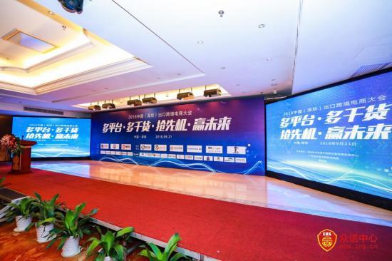 """火名网CEO出席""""2018中国(深圳)出口跨境电商大会""""并代表珊瑚荟与众信中心签署战略合作"""