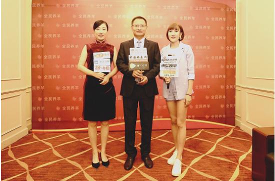 演员范雨彤、赵文明全民养羊签约仪式上海启动