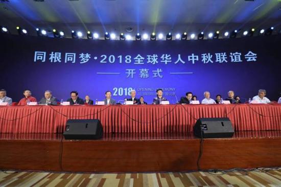 千位优秀华人代表出席同根同梦秋晚开幕式