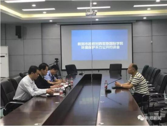 西亚斯国际学院因环境保护不力被新郑市政府公开约谈