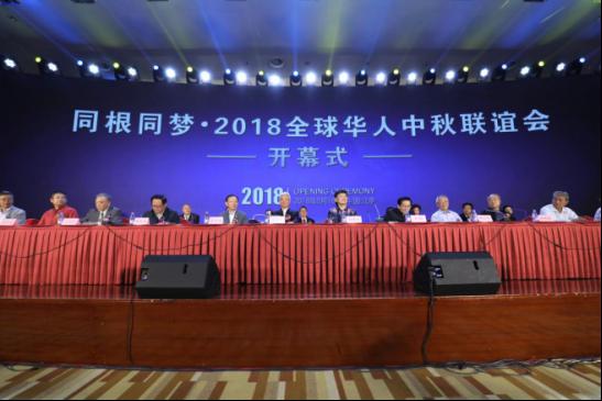 同根同梦·2018全球华人中秋联谊会在京召开