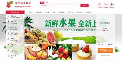 汉中水果批发 打造互联网平台水果零售新模式