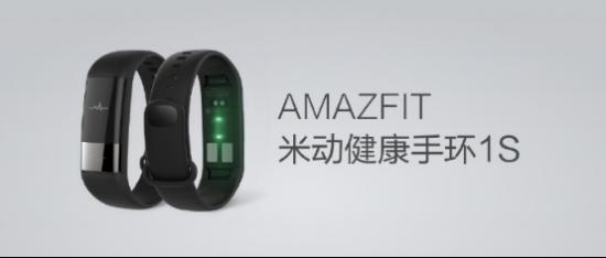 全天候心脏监测 呵护心脏从华米科技米动健康手环1S做起