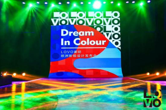 掀起美学潮流新趋势,LOVO家纺欧洲新锐设计重磅来袭!