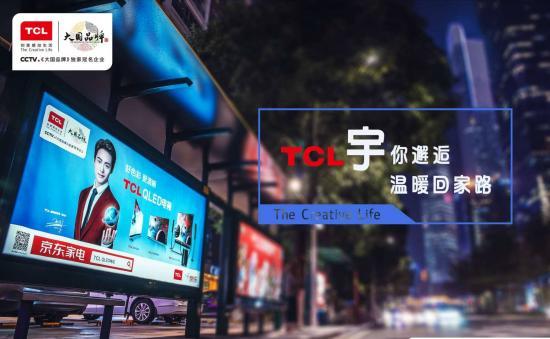 《凉生》开播之际_TCL与代言人马天宇完美邂逅一周年!