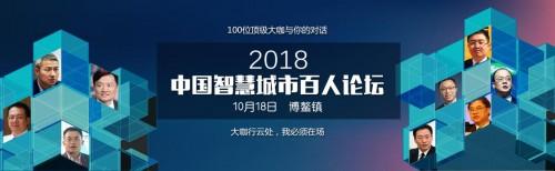 2018第二届中国智慧城市颁奖礼即将举办