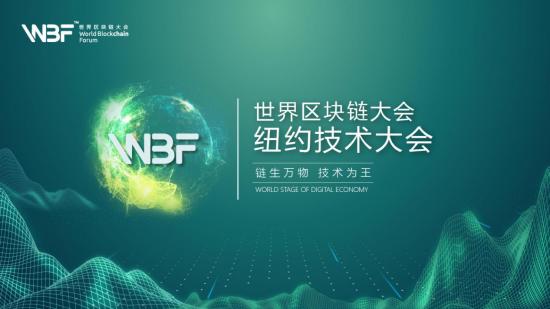 WBF纽约技术大会11月风云启幕,将成为中国区块链力量的世界登陆宣言