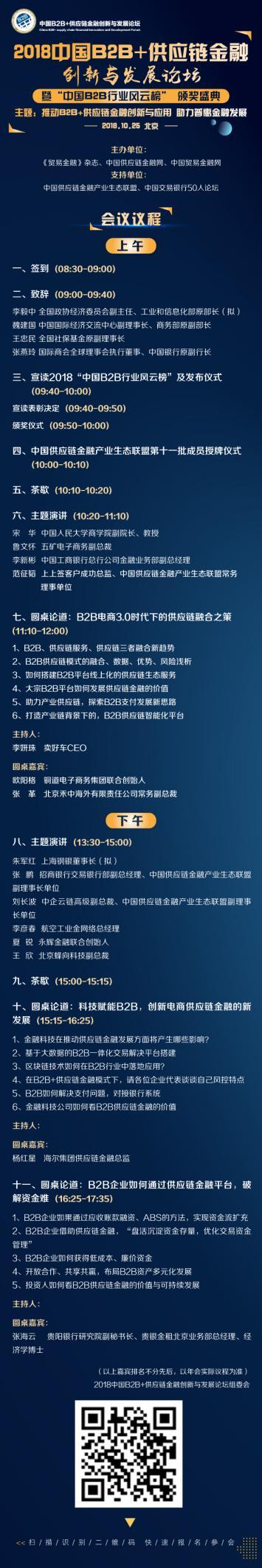 2018中国B2B+供应链金融创新与发展论坛即将亮相北京