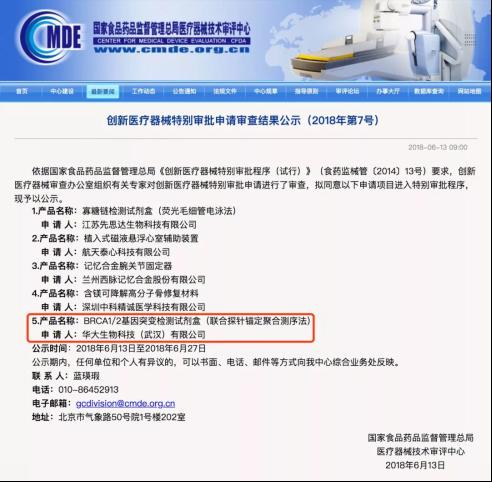 华大基因:中国首个BRCA12基因检测试剂盒获CFDA创新特别审批!
