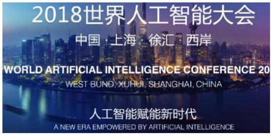 天猫精灵助力上海打造人工智能第一高地