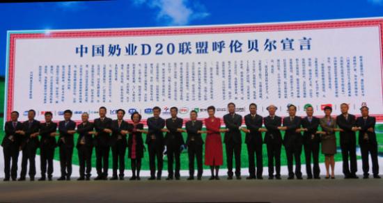 蒙牛与19家企业发布《中国奶业D20联盟呼伦贝尔宣言》