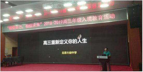 北京大峪中学入境教育 新一届高三备战2019高考
