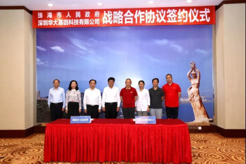珠海市人民政府与华大基因签署战略合作框架协议