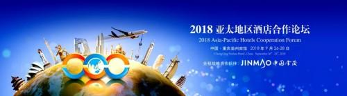 优居酒店携手2018亚太地区酒店合作论坛,共创酒店发展新模式