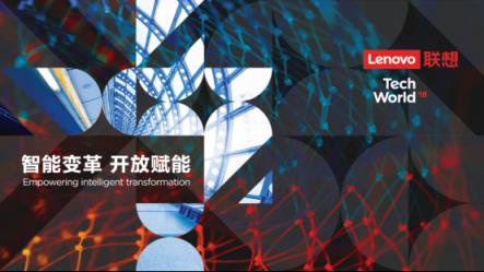 (2018联想创新科技大会2018年9月26日-27日于北京雁栖湖国际会展中心