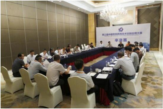 第三届中国军民两用技术创新应用大赛半决赛圆满结束