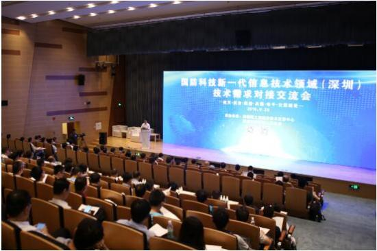 国防科技新一代信息技术领域需求对接交流会在深圳召开