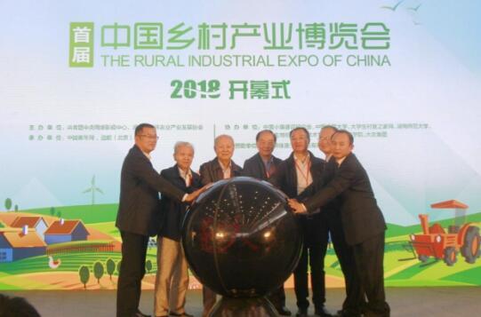 首届中国乡村产业博览会在长沙成功举办