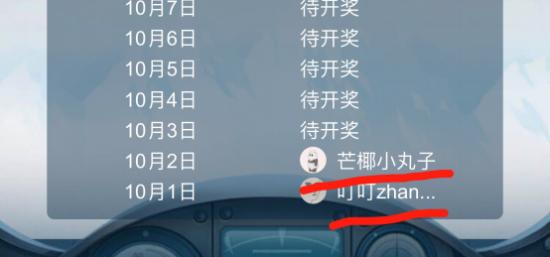 """同程艺龙黄金周""""全民当机长""""活动已有两名幸运""""机长""""产生"""