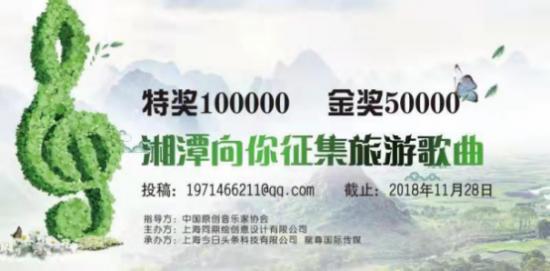 湘潭面向全球征集旅游主题歌曲