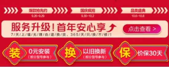 京东空调国庆品类盛典狂欢序幕正徐徐拉开…