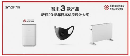 智米加湿器等3款产品获G-Mark大奖 高颜值秋冬健康神器