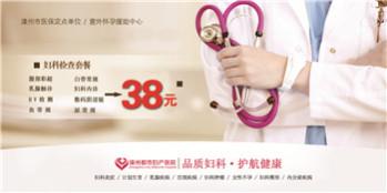 漳州治疗妇科好的医院有哪些?都市医院专为女性健康
