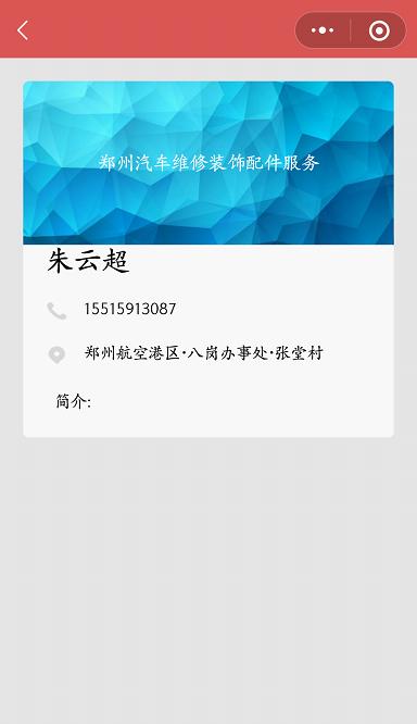 郑州汽车维修装饰配件服务:小程序为汽车维修行业提供获客渠道