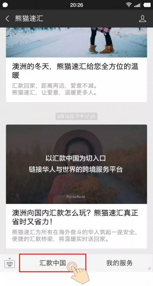 澳大利亚华人可以用微信汇款到中国啦!实时到账!超优汇率