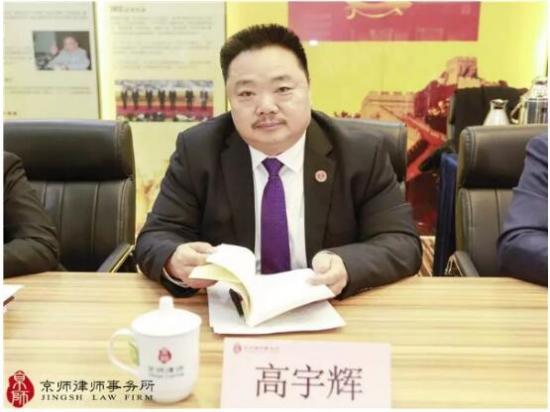 高宇辉律师:倚天仗剑书写精英律师的工匠精神
