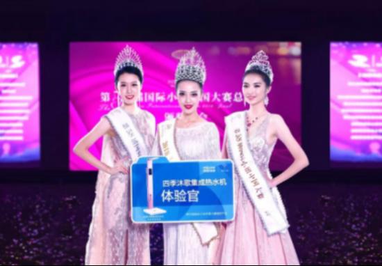 体验官赵琪琪上线 携手四季沐歌塑造品牌新形象