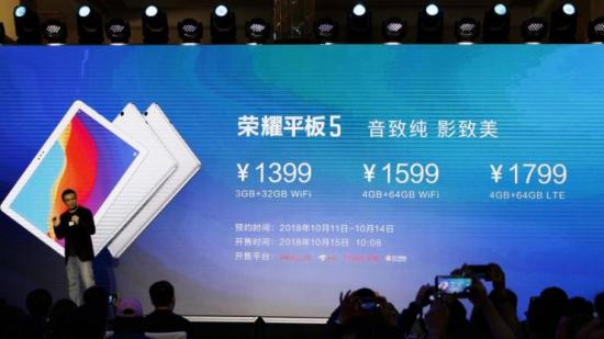 千元平板新标杆荣耀平板5重磅发布 震撼旗舰影音配置售价1399元起